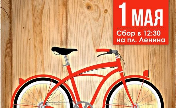 1 мая в Туле пройдет велопарад
