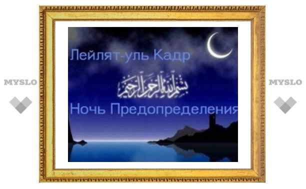 Мусульманский мир готовится отметить Ночь предопределения