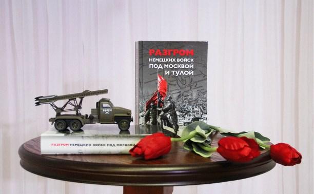В Новомосковске презентовали книгу о разгроме немцев под Москвой и Тулой