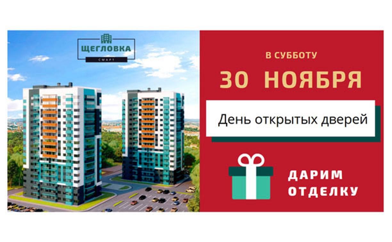 Приглашаем всех 30 ноября на день открытых дверей в ЖК «Щегловка-Смарт» Тула!