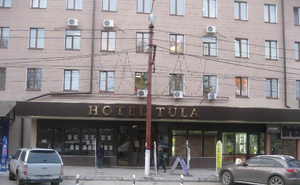 Роспотребнадзор не нашел пыли в гостинице «Тула»