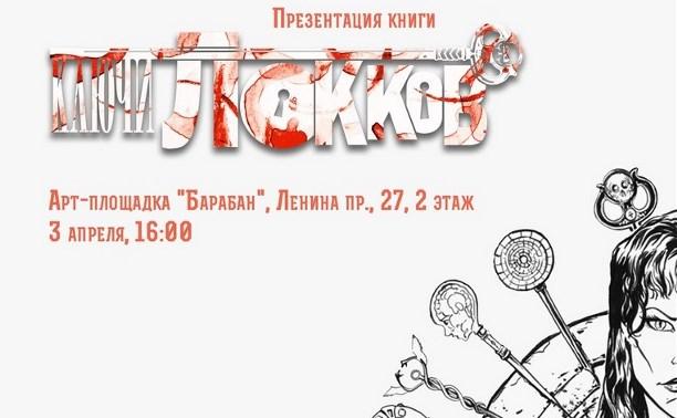 Туляк Владимир Апёнов издал хоррор-комикс на русском языке