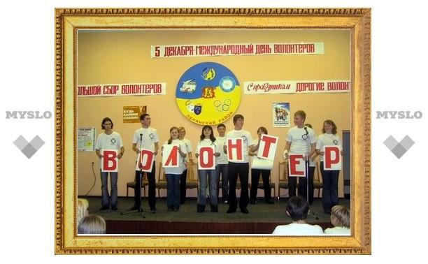 Волонтеры создали «Технологию добра»