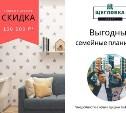 Квартиры в новостройке со скидкой 100 000 руб.! Дом построен!