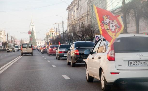 """Туляки поддержали """"Арсенал"""" автопробегом"""