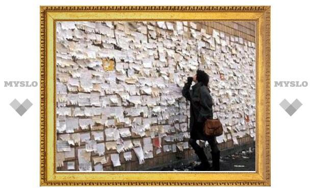 Незаконная расклейка объявлений в Туле обойдется в копеечку