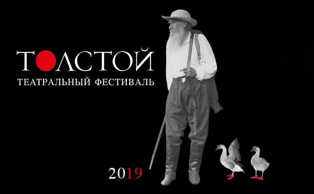 Толстой больше не Weekend: театральный фестиваль в Ясной Поляне сменил название и переносится на июль