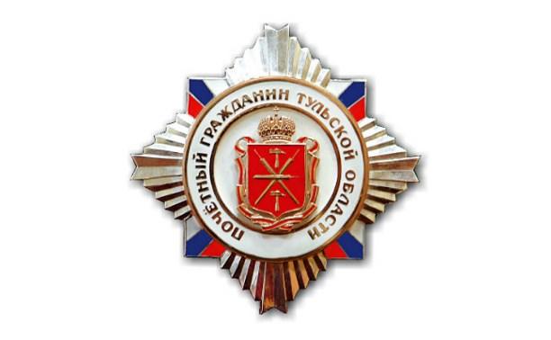 Президент АО «Монолит» Александр Карасёв стал почётным гражданином Тульской области