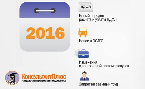 Изменения в законодательстве с 2016 года: Правовой календарь