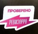 Тульский гостевой дом «Императоръ» получил отличную оценку «Ревизорро»