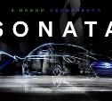 В Туле состоится презентация новой Hyundai Sonata