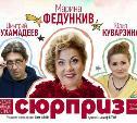 Туляков приглашают на спектакль «Сюрприз»