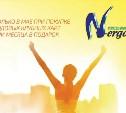Велнесс-центр «N-ergo» подготовил летнюю акцию
