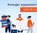 «Ростелеком» приглашает тульских журналистов и блогеров отправиться «Вместе в цифровое будущее»