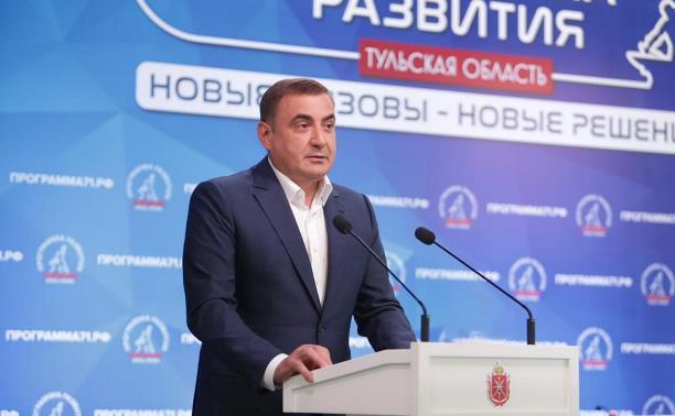 Губернатор представил Программу развития Тульской области на ближайшие пять лет: главное