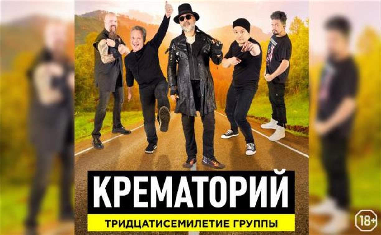 «Заходите на огонёк!»: группа «Крематорий» приглашает на концерт