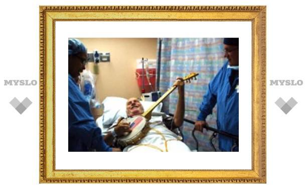 Американский музыкант сыграл на банджо во время операции на мозге