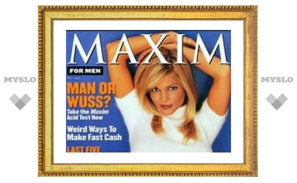 Журнал MAXIM выставлен на продажу