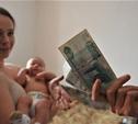 За рождение ребенка студенты будут получать 6,5 тыс. рублей ежемесячно