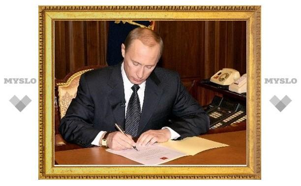 Президент РФ подписал указ о вручении тулякам государственных наград