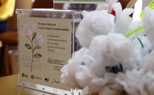 Туляков приглашают на праздник добрых дел «Белый цветок»