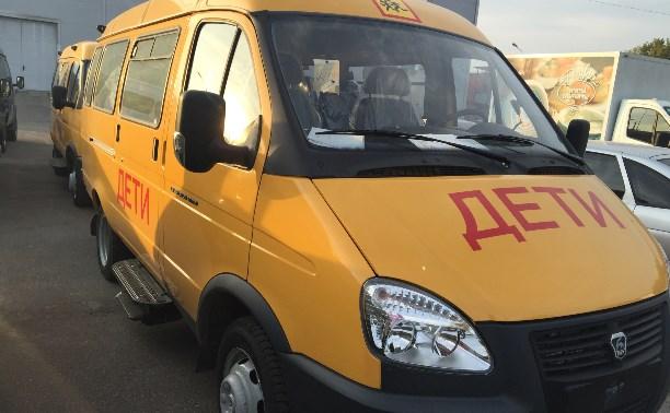 Тульская область получила новые школьные автобусы