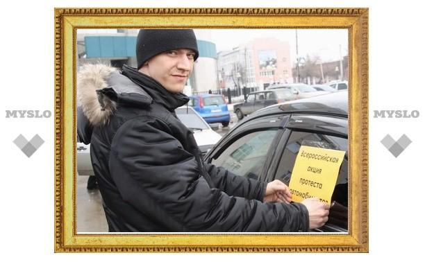 Тульские автолюбители против произвола власти