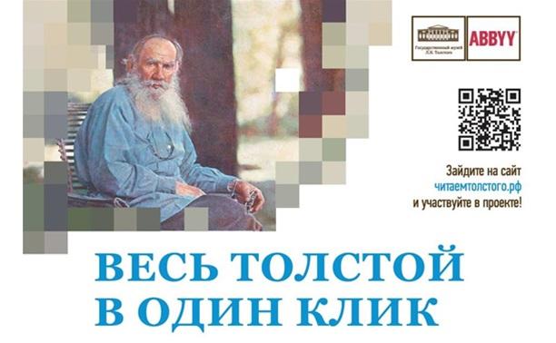Проект «Весь Толстой в один клик» нашел своих героев!