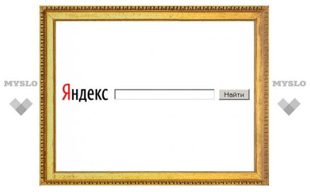 """""""Яндекс"""" запустил новый поисковый алгоритм"""