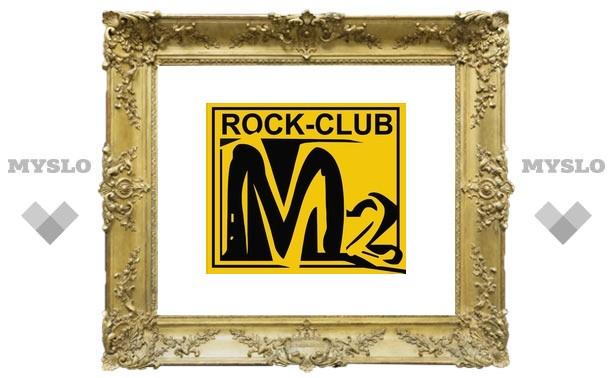 Клуб М -2 : новая трасса для рокеров