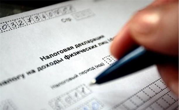 В Тульской области начался приём налоговых деклараций НДФЛ