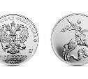 Центробанк выпустит 500 тысяч серебряных монет с Георгием Победоносцем