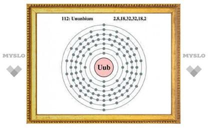 У 112-го элемента появилось официальное название