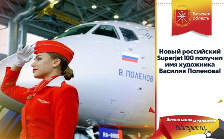 Авиалайнеру Superjet 100 присвоили имя Василия Поленова