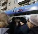 Почему вкладчиков «Первого Экспресса» по горячей линии ВТБ24 записывают уже на февраль 2014 года?