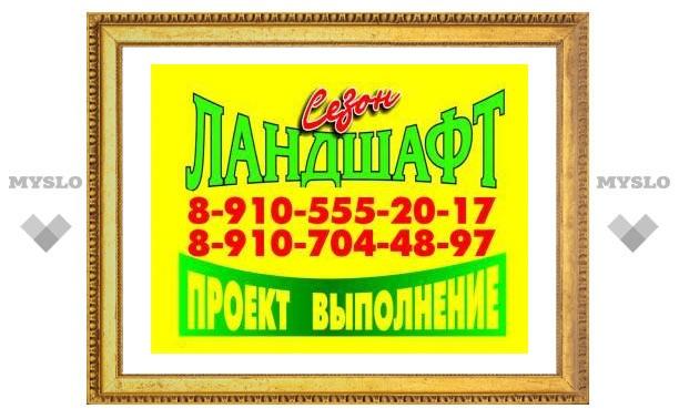 "Компания ""Ландшафт сезон"""