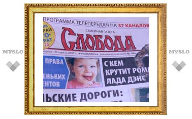 """""""Слобода"""" заняла первое место среди тульских СМИ"""