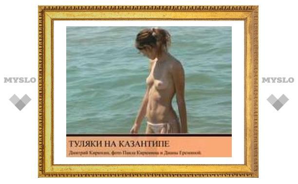 """Откровенные фото туляков с """"Казантипа"""""""