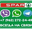 Тульская сеть супермаркетов СПАР открыла сервис горячих сообщений