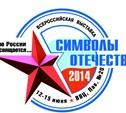 Тула примет участие во Всероссийской выставке «Символы Отечества»