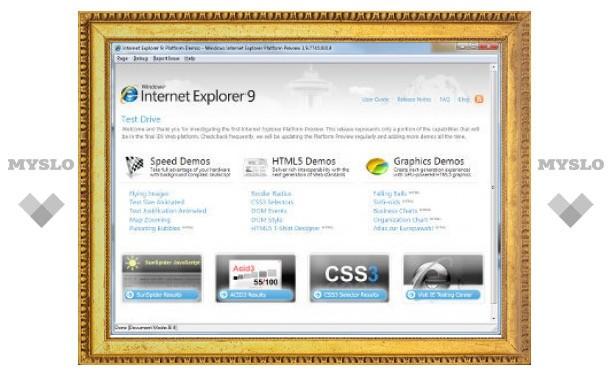 Microsoft показала разработчикам Internet Explorer 9