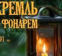 Туляков приглашают на ночную экскурсию по городскому кремлю