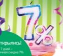 В день рождения салона МегаФон — год общения для двоих бесплатно!