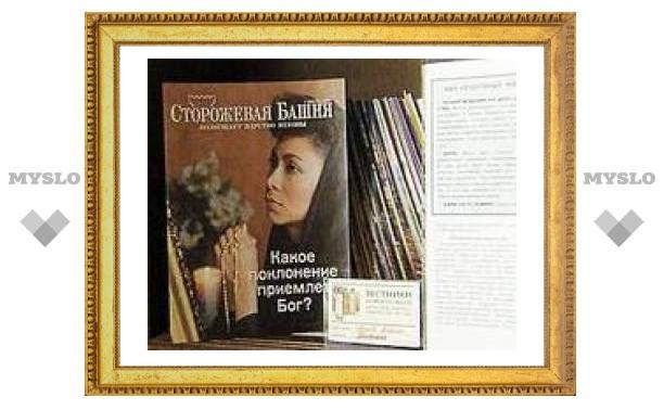 """В Узбекистане суд запретил деятельность секты """"Свидетели Иеговы"""""""