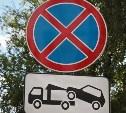 В ночь с 4 на 5 октября запрещено парковаться на улице Менделеевской и площади Восстания