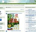 Руководителей Белёвского района оштрафовали за отсутствие важной информации на сайте