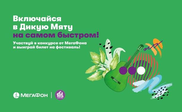Розыгрыш билетов на фестиваль «Дикая Мята» от МегаФона!