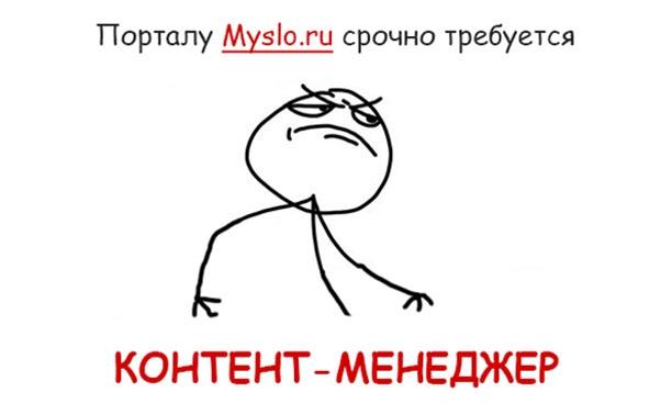 Порталу Myslo.ru срочно требуется контент-менеджер