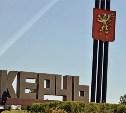 Тульская область закупит очередную партию коммунальной техники для Керчи