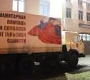 Туляки отправили очередную партию гуманитарной помощи на Донбасс